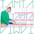 Tamta - Να Με Πάρεις Μακριά Don't Kiss Goodbye -  DJPakis GReeklish mix