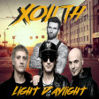 Xouth - Light Daylight (Maroon 5 vs. Soda Stereo)