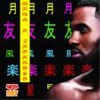 Want a japanese ? (Jason Derulo vs Aneka) - 2015